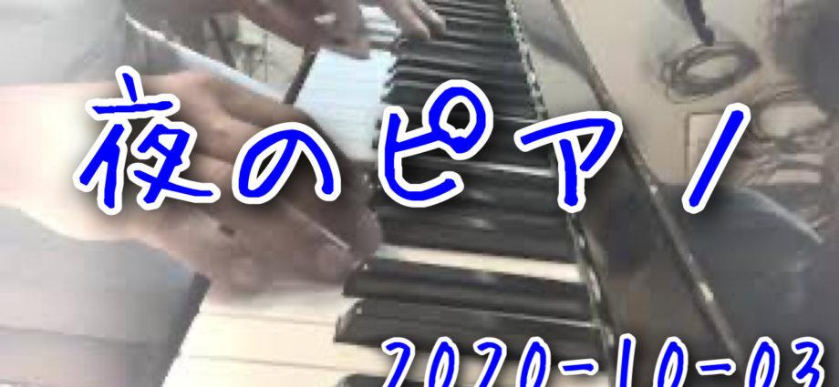夜のピアノ。 2020-10-03 (「Happy Birthday to」という曲からの派生即興)