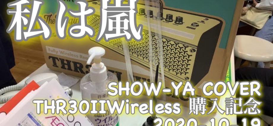 【私は嵐】SHOW-YA / Cover / THR30ⅡWireless 購入記念!シリーズ / 2020-10-19 Day time