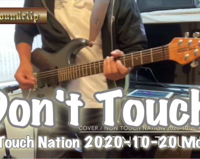 【Don't Touch】Non Touch Nation / Cover / THR30ⅡWireless 購入記念!シリーズ / 2020-10-20 Morning training