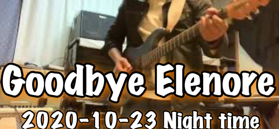 【Goodbye Elenore】TOTO / Cover / 2020-10-23 Night time training