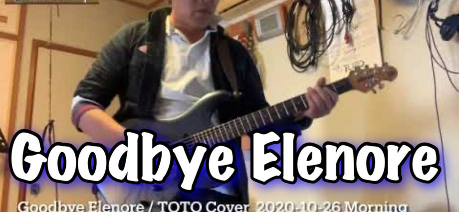 【Goodbye Elenore】TOTO / Cover 2020-10-26 Morning training