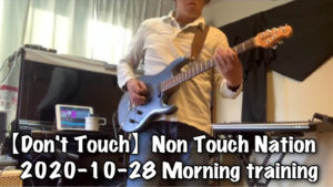 【Don't Touch】Non Touch Nation / Cover / THR30ⅡWireless 購入記念!シリーズ / 2020-10-28 Morning training