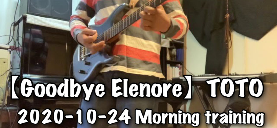 【Goodbye Elenore】TOTO / 2020-10-24 Morning