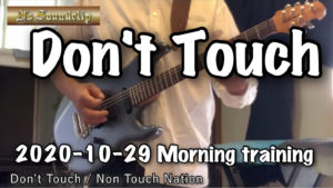 【Don't Touchj】Non Touch Nation GuitarアンプをMicrophoneで拾って Recしたよ Ver01