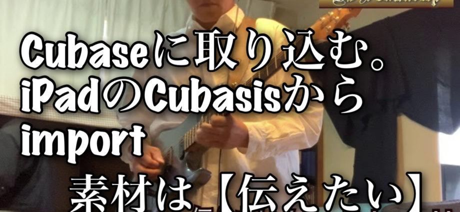伝えたい Cubasis →CubaseAI10.5にインポート。そして裏メロ作り。