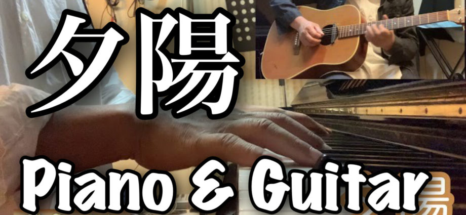 【夕陽】 Inst Guitar & Piano 2020-10-29