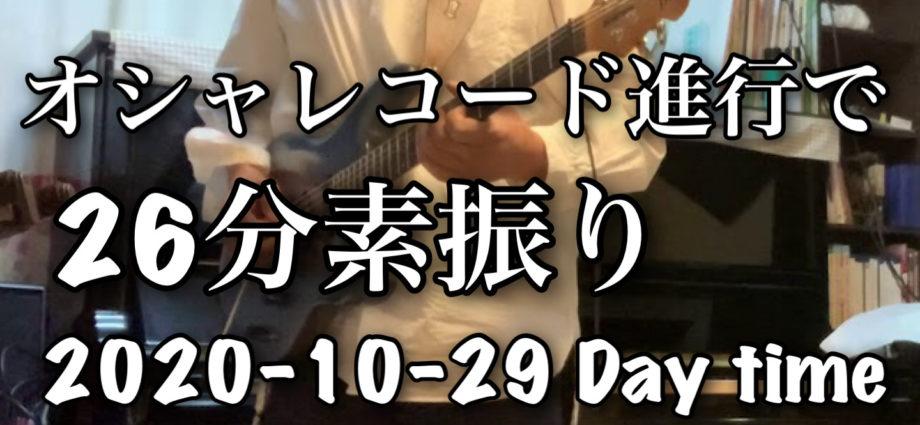 オシャレコード進行で26分ぶっ続けの素振り!|2020-10-29 Day time training