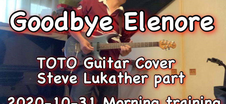 【Goodbye Elenore】TOTO COVER 2020-10-31 Morning training