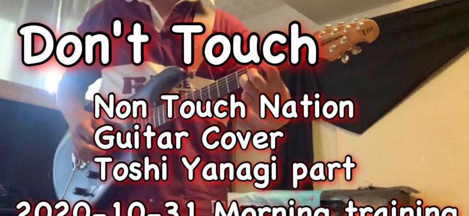 【Don't Touch】Non Touch Nation COVER 2020-10-31 Morning Training