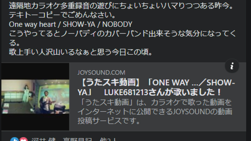 One way heart / SHOW-YA / NOBODY