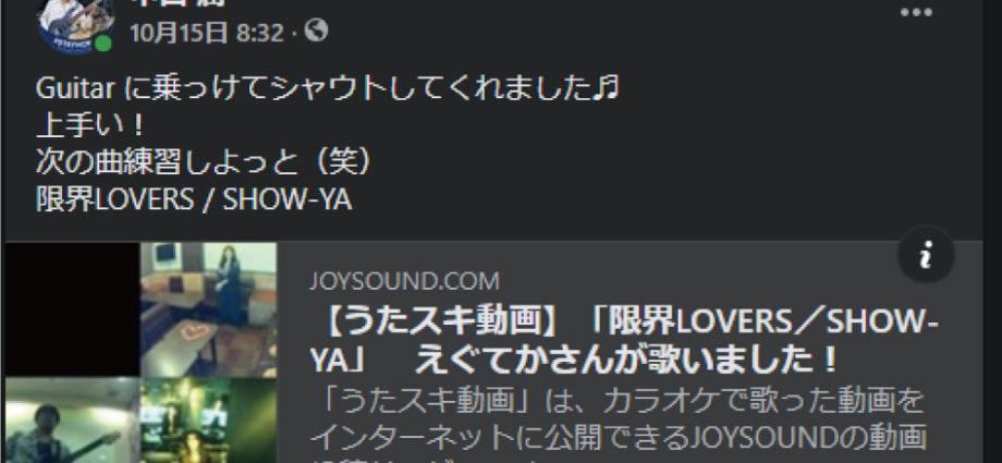 Guitar に乗っけてシャウトしてくれました♬ 上手い! 次の曲練習しよっと(笑) 限界LOVERS / SHOW-YA