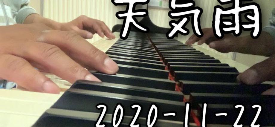 せっかく弾いたので。 【天気雨】ピアノインストです。 ミスタッチもあるけど(笑)