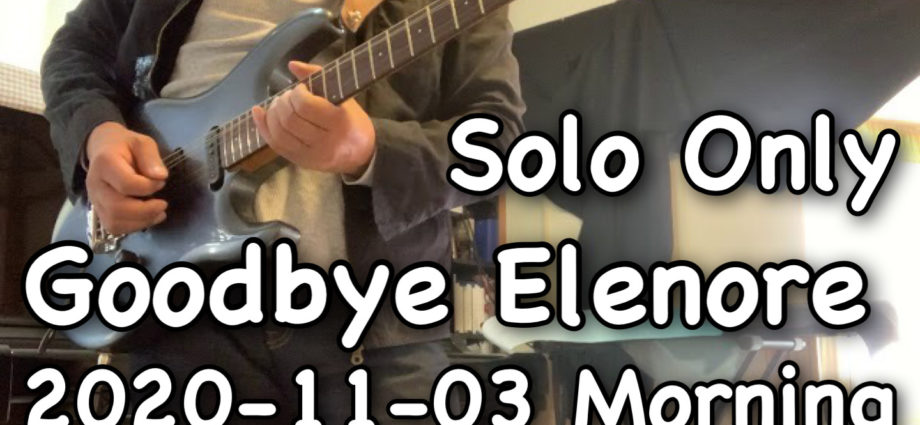Goodbye Elenore TOTO Cover Solo only 2020-11-03 Morning training