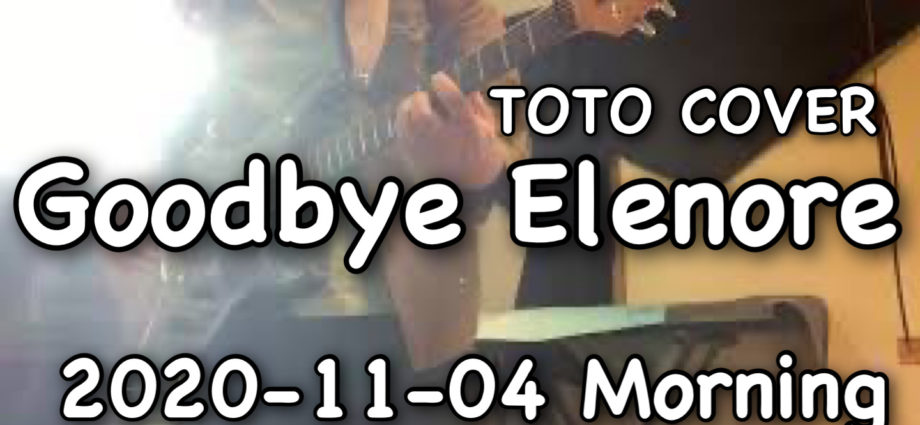 Goodbye Elenore / TOTO Cover Guitar 2020-11-04 Morning Training