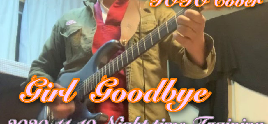 【Girl Goodbye】TOTO Steve Lukather Guitar Cover 2020-11-10 Night time Training