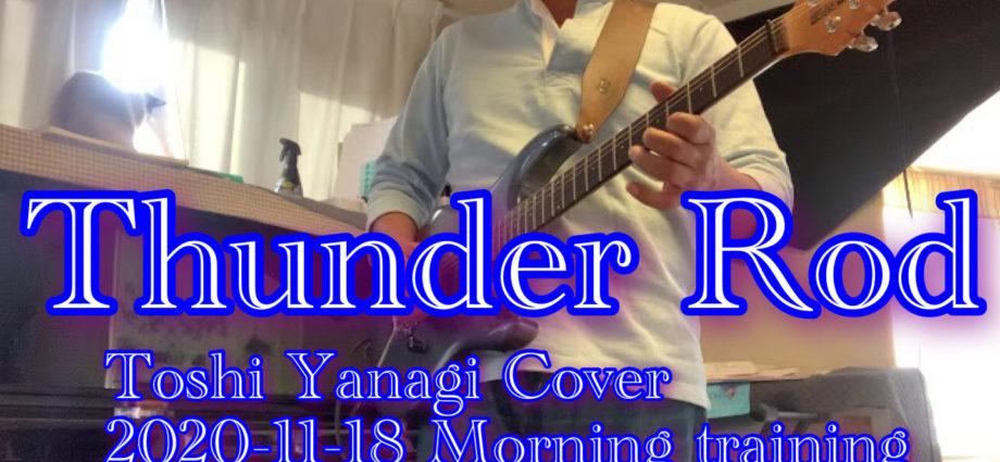 出演中のToshiさんの会話を聞いていたら弾きたくなった「THUNDER ROD by Toshi Yanagi」