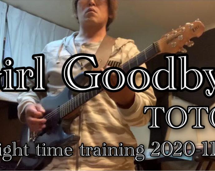 Night time training 2/3【Girl Goodbye】 TOTO 2020-11-22