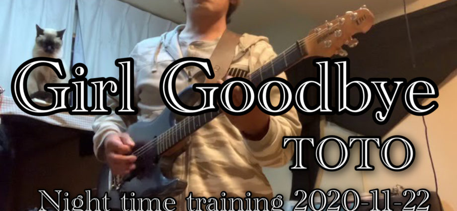 Night time training 2/3【Girl Goodbye】 TOTO 2020-11-22