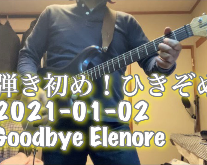弾き初め 新春! Goodbye Elenore TOTO Cover 2021-01-02