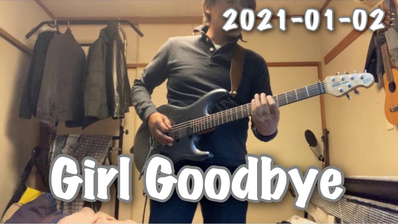 弾き初め! 新春! Girl Goodbye TOTO Cover 2021-01-02