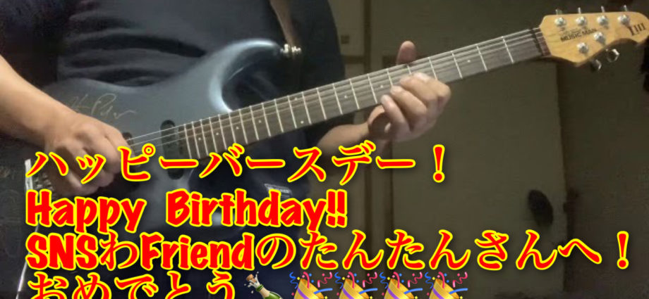 ハッピーバースデー! Happy Birthday!! SNSフレンドのたんたんさんへ!おめでとう🍾🎉🎉🎉🎉