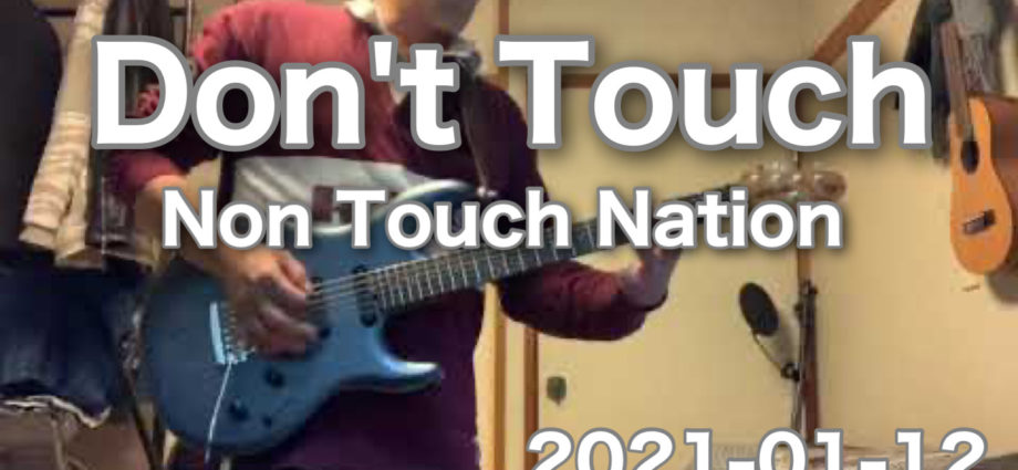 緊急事態宣言 邪気払い!と【Don't Touch】|乗り切ろう! https://youtu.be/OCB_YTlRjlQ