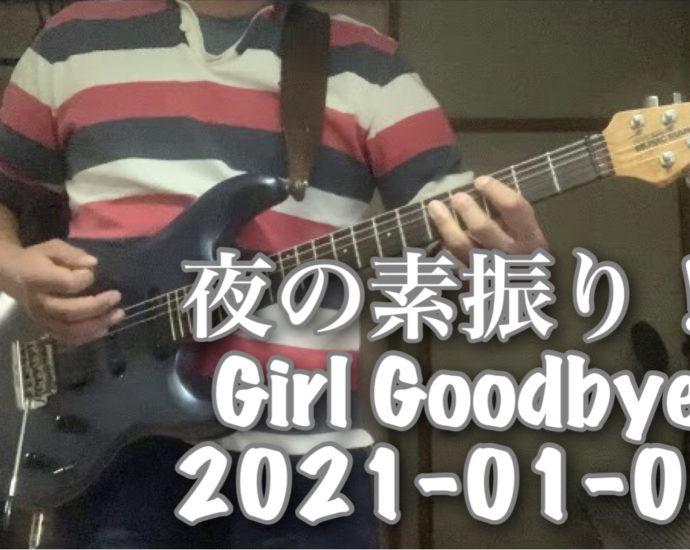 夜の素振り! Girl Goodbye 2021-01-05 Night time Training