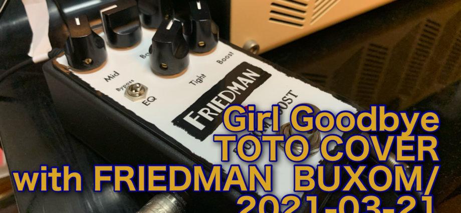 Girl Goodbye /TOTO COVER with FRIEDMAN BUXOM BOOST/2021-03-21 https://youtu.be/aLAQIU6IB-8