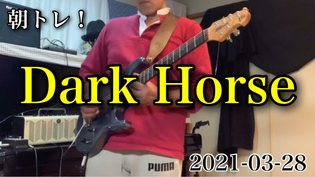 朝トレ!Dark Horse 2021年3月28日