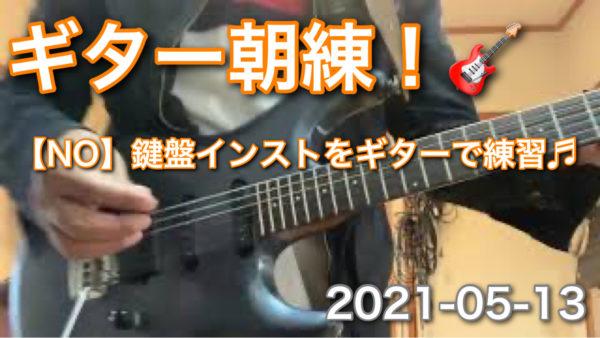 朝練!先日のキーボードインストをギター🎸でやってみよーおー♬|【NO】Guitar training |ギター朝練!|2021-05-13