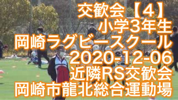 #交歓会 #小学3年生 #岡崎ラグビースクール 2020-12-06 #近隣RS交歓会 #岡崎市龍北総合運動場