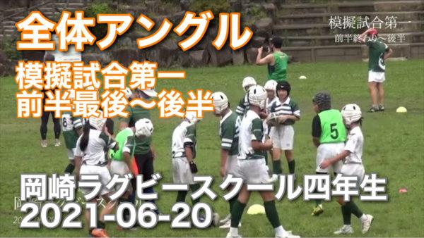 全体アングル 模擬試合第一 前半最後〜後半 岡崎ラグビースクール四年生 2021-06-20