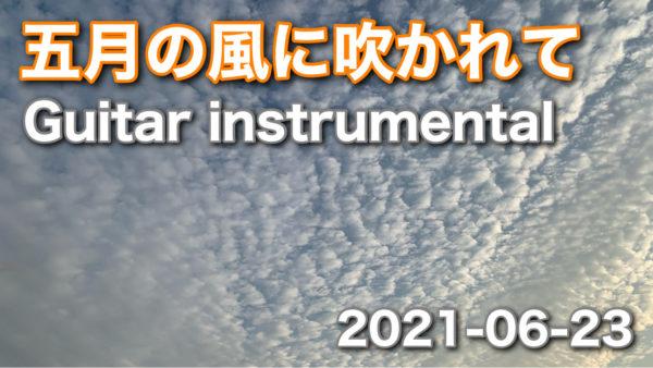 【五月の風に吹かれて】(Guitar Instrumental)- 【REMAKE2020】