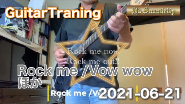 授業参観&父の日でした!Rock me / Vow wow 他 Guitar Traning 2021-06-21