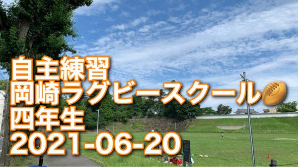 自主練習 岡崎ラグビースクール 四年生 2021-06-20 模擬試合 5・6年チームvs四年選抜チーム 3・4年チームvs四年チーム