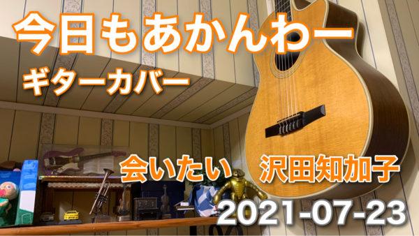今日の練習!四日め カバーギターに挑戦中! 会いたい 沢田知加子 2021-07-23 https://youtu.be/69QrdT3aQdE