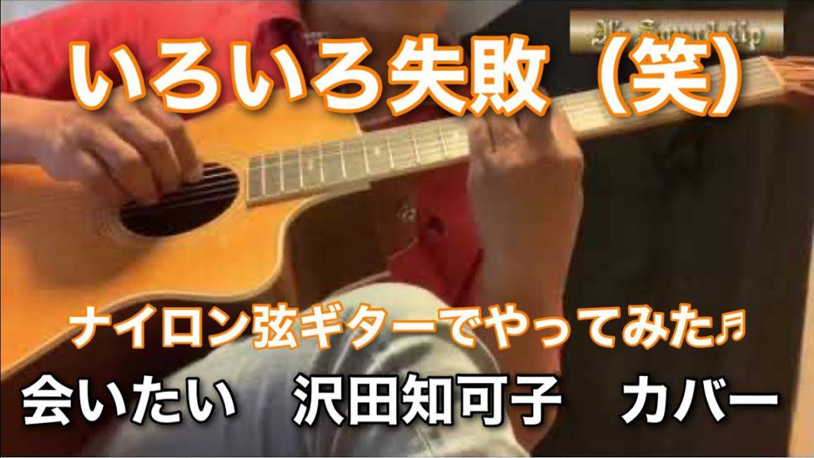 朝練!2日目は失敗(笑)ギターカバーに挑戦中 【会いたい】沢田知可子 2021-07-21