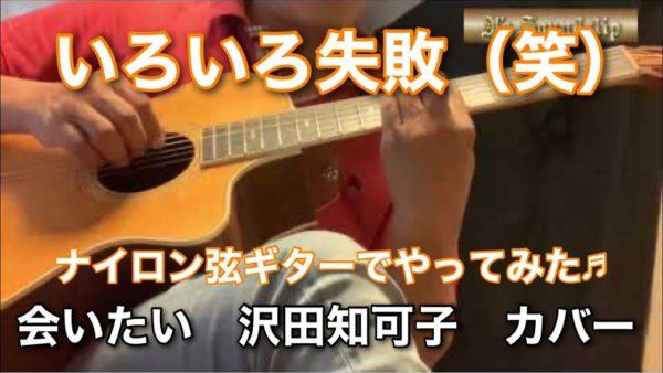 朝練!2日目は失敗(笑)ギターカバーに挑戦中 【会いたい】沢田知加子 2021-07-21