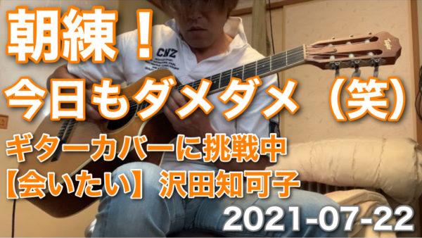 朝練!3日目のダメダメ(笑) ギターカバーに挑戦中 【会いたい】沢田知加子 2021-07-22