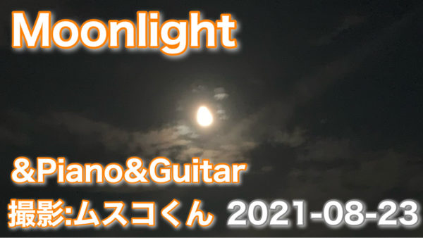イントロ後、歌をショートカットしてギターソロへ。 https://youtu.be/etRIWMNAcZA