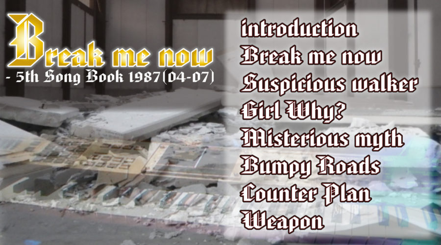 [Break Me Now ]  - 5th Song Book 1987-04~1987-07