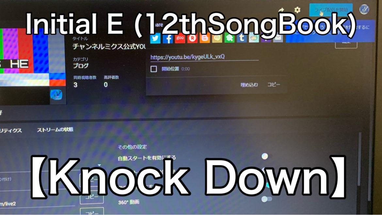 【Knock Down】 -【Initial E】12thSongBook- Jun Nakaguchi