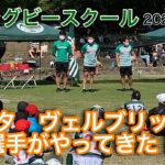 岡崎ラグビースクールにTOYOTA VERBRITS トヨタ自動車ラグビー部 ヴェルブリッツの選手がやってきた!