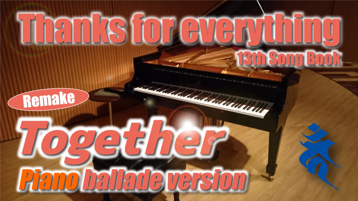 【Together】Piano ballade version 【Thanks For Everything】13thSongBook