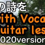 【この詩を】 -【Cloudburst】 7th Song Book 003 仮Vocal入り 本録までの限定公開 2020ver
