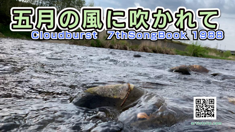 【五月の風に吹かれて】(Guitar Instrumental)- 【Cloudburst】7thSongBook