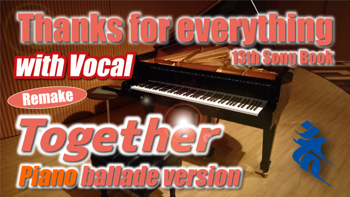 【Together】仮歌 with Vocal part |【Thanks For Everything】13thSongBook
