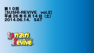 第十回-SUSHI-REVIVE vol.2 2014.06.14 SAT